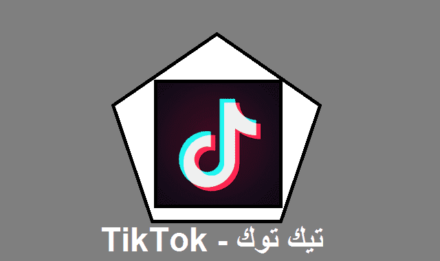 تحميل تطبيق تيك توك للأندرويد آخر إصدار 2020 - TikTok APK 15.1.4 V2020