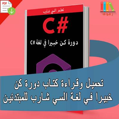 تحميل و قراءة كتاب كن خبيرا في لغة السي شارب للمتبدئين c# pdf