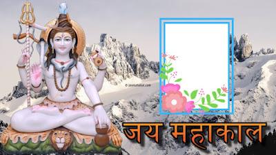 Mahakal ka photo frame