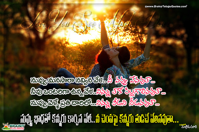 best telugu love quotes, nice love quotes in telugu, famous love poetry in telugu, romantic love thoughtgs in telugu