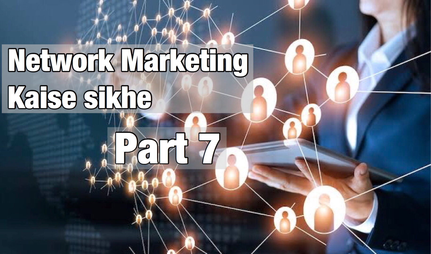 Network marketing (MLM) Multi level marketing kya h Part 7