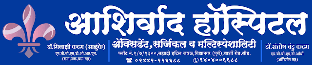Ashirwad Hospital,Beed (Accident,Surgical & Multispeciality)