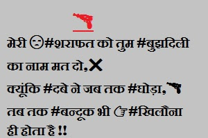 Gangster-status-in-hindi