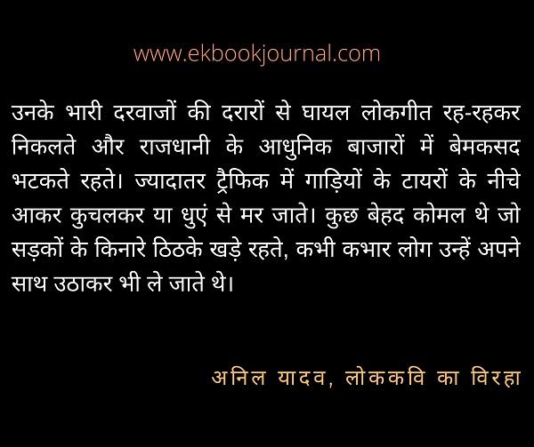 हिन्दी कोट्स : अनिल यादव