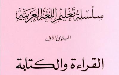 kitab silsilah al qira'ah level 1
