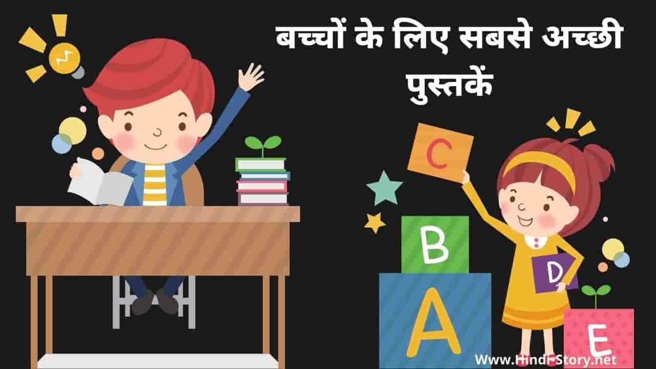 bachcho ke liye pustak in hindi