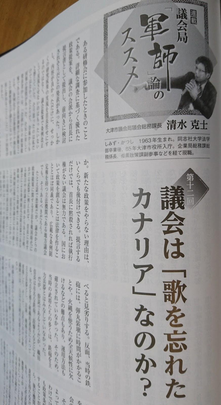 【議会改革のブログ】
