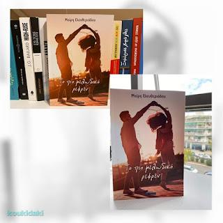 Φωτογραφίες Μαίρης Ελευθεριάδου με το βιβλίο της, Το πιο μελωδικό ρεφρέν