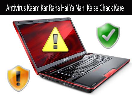 kaise-jane-antivirus-kaam-kar-raha-hai-nahi