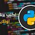 افضل موقع لكتابة اكواد بايثون اونلاين python online - بايثون اونلاين | The best website for writing Python codes