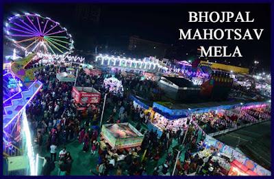 Bhojpal Mahotsav Mela 2019, Bhojpal Mahotsav Mela