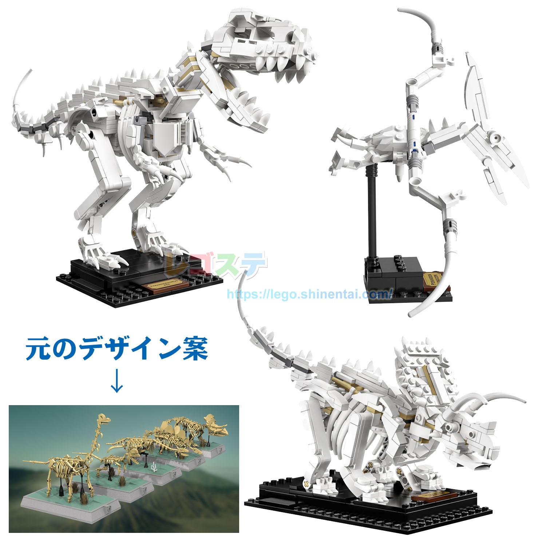 21320 恐竜の化石:レゴ(LEGO) アイデア