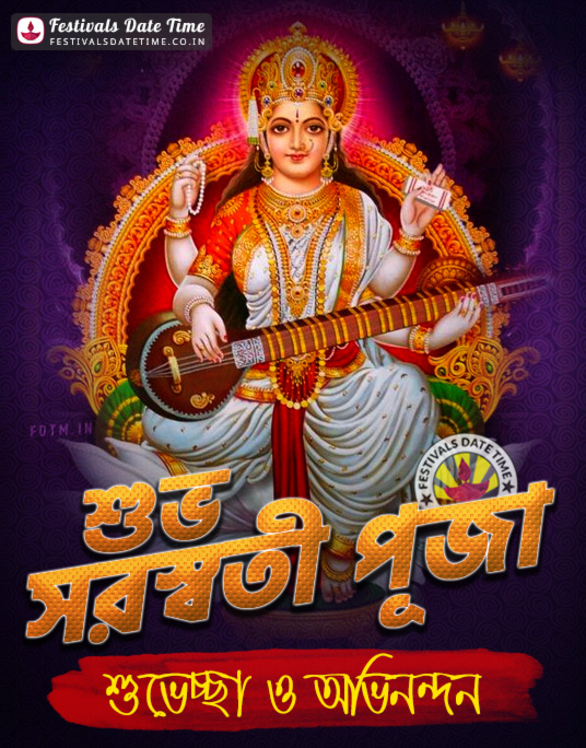 Saraswati Puja Bengali Wallpapers Download