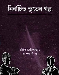 Horror Stories Bengali PDF E-Book