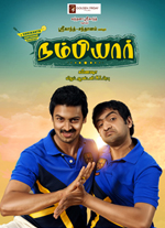 Watch Nambiar (2016) DVDScr Tamil Full Movie Watch Online Free Download