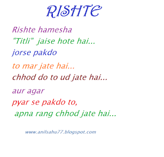 Hindi Shayary, Beautiful Hindi lines about rishte in Hindi. Relationship lines in Hindi