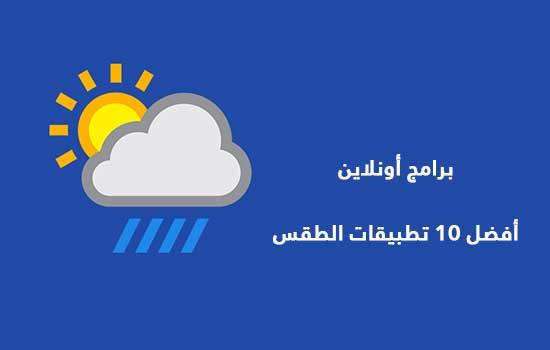 أفضل 10 تطبيقات الطقس