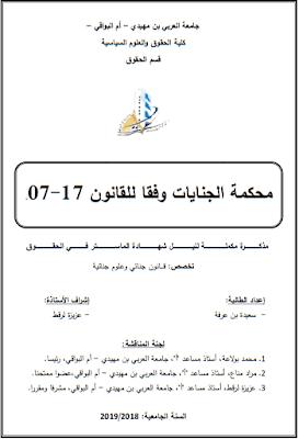مذكرة ماستر: محكمة الجنايات وفقا للقانون 17-07 PDF