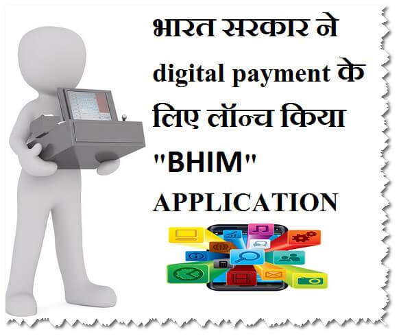 free bhim app