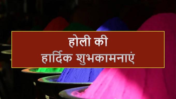 होली की हार्दिक शुभकामनाएं एवं बधाई संदेश - Holi Ki Hardik Shubhkamnaye 2021 Poster