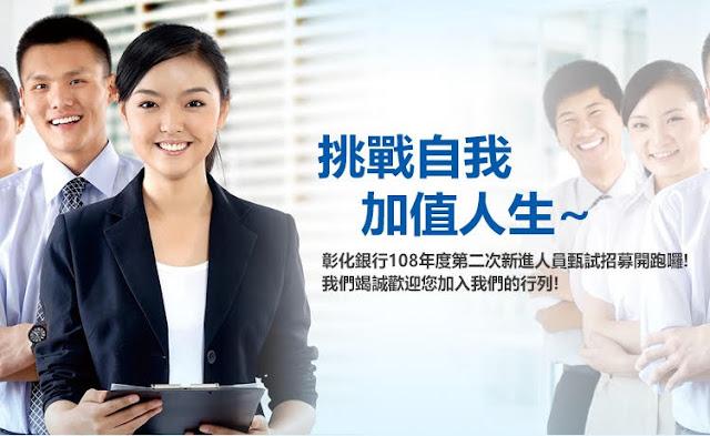 2019年8月彰化銀行第二次招募新進人員(300行員)