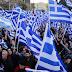 Όχι απλώς «κατάπιαν» τη συμφωνία στις Πρέσπες αλλά απαγόρευσαν και τις συγκεντρώσεις για την υπεράσπιση της Μακεδονίας (photo)