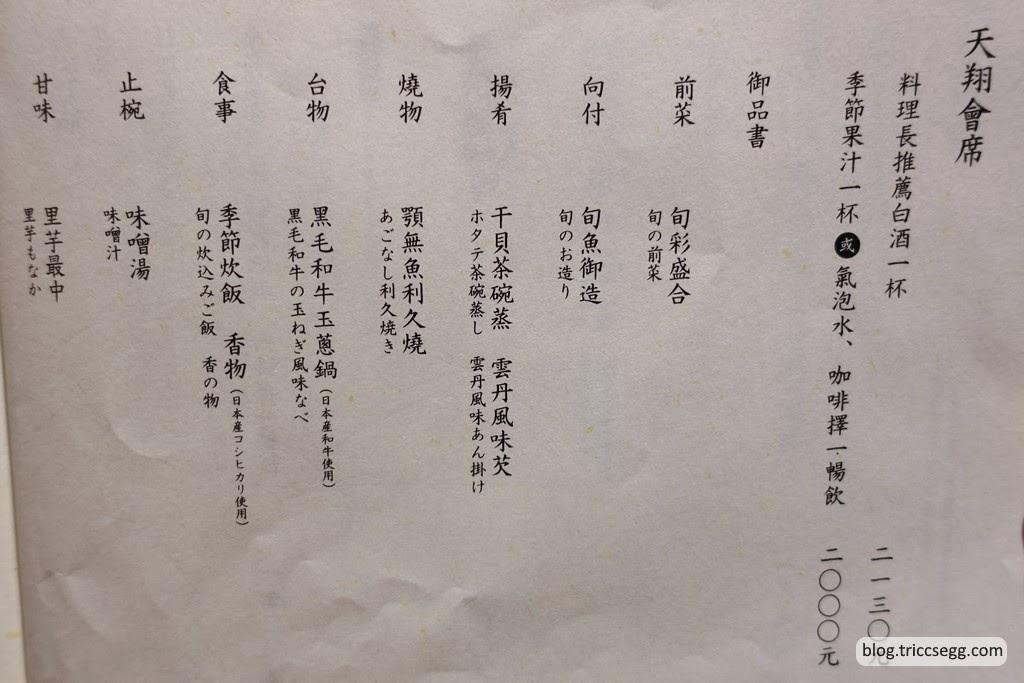 天翔午餐菜單(6).JPG