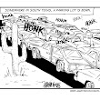 Editorial Cartoon - Traffic Jam in Texas (old)