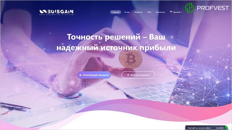 Повышение Buisgain