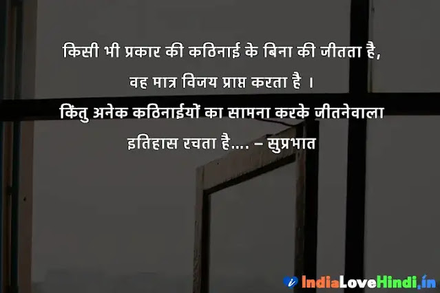 suprabhat messages in hindi