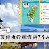 Taiwan 自由行必备的7个App!让你轻松玩转台湾!