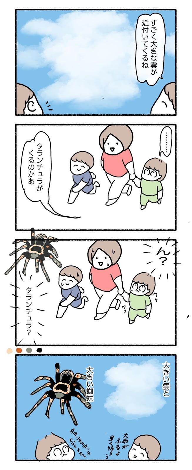 大きい雲と大きい蜘蛛(タランチュラ)の聞き間違え4コマ漫画