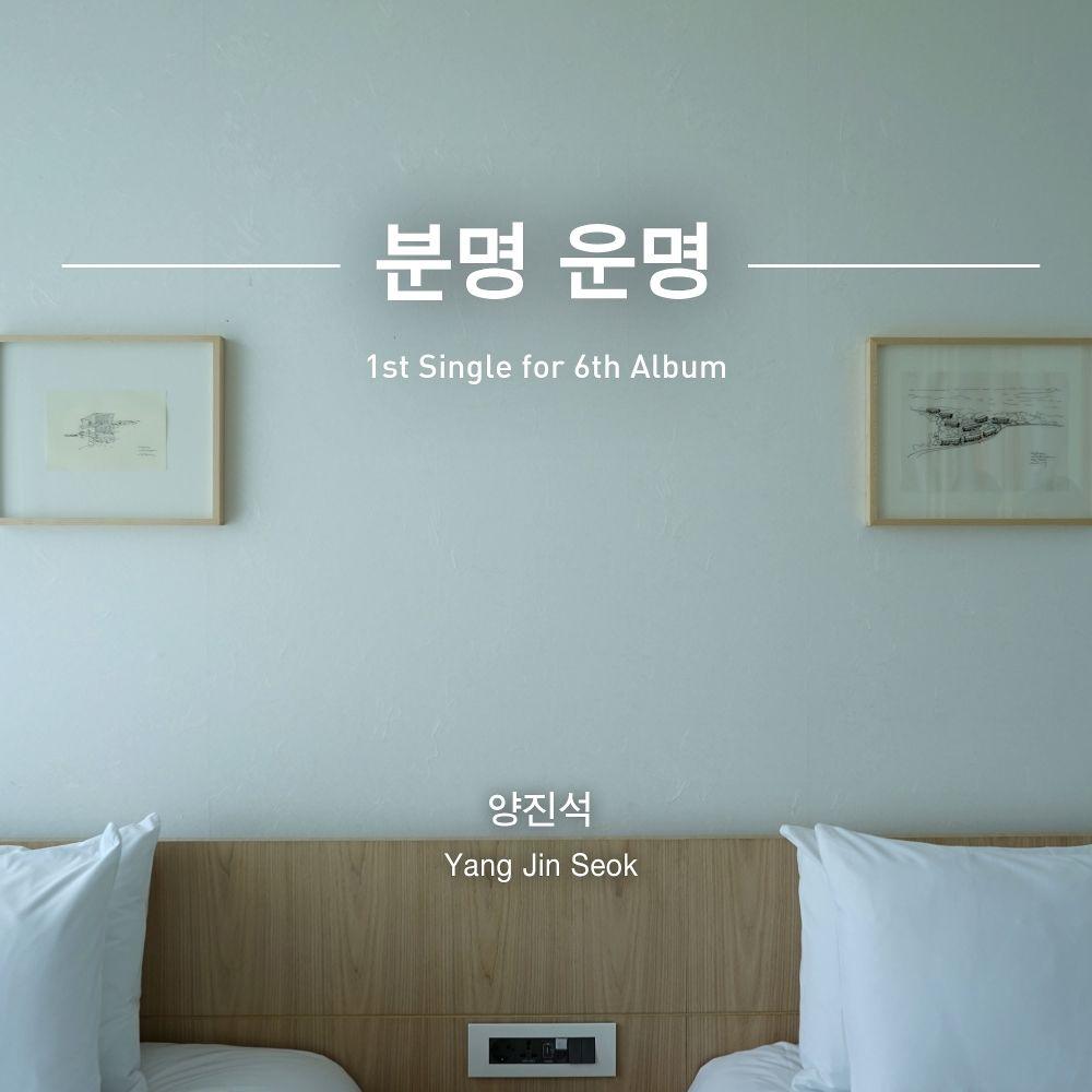 Yang Jin Seok – 분명 운명 – Single