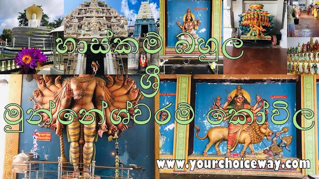 හාස්කම් බහුල ශ්රී මුන්නේශ්වරම් කෝවිල ✡️🕎 (Sri Munneswaram 🕍)
