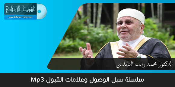 سلسلة سبل الوصول وعلامات القبول كاملة الشيخ محمد راتب النابلسي mp3 استماع وتحميل