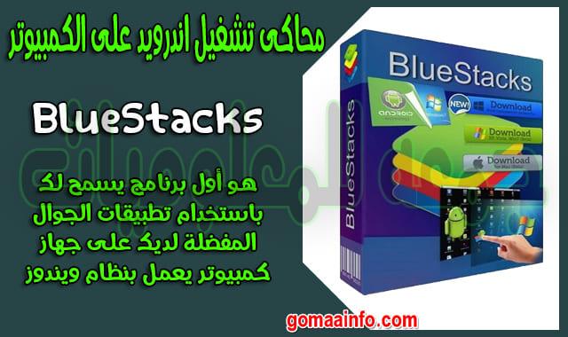تحميل محاكى تشغيل اندرويد على الكمبيوتر  BlueStacks 4.190.10.5004