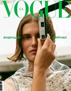 Читать онлайн журнал Vogue. (№5 май 2018 Украина) или скачать журнал бесплатно