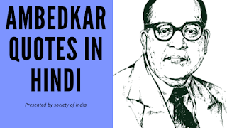 ambedkar quotes in hindi, ambedkar ke vichar in hindi ,
