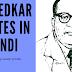 जानिए अम्बेडकर के अनमोल विचार ( Ambedkar Quotes In Hindi )