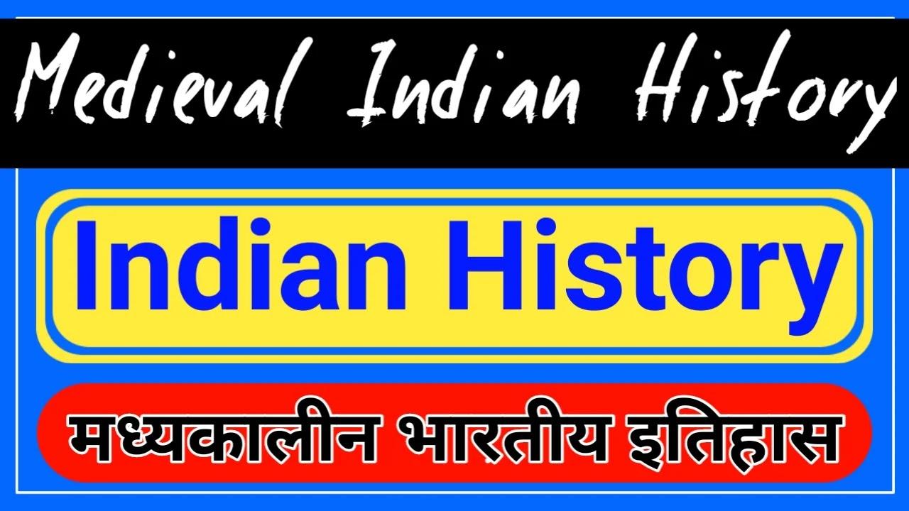 medieval indian history,medieval indian history questions in hindi,मध्यकालीन भारत इतिहास