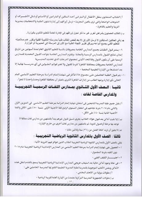 نشرة قواعد القبول بالصف الاول الابتدائي بكل مدارس محافظة القاهرة الرسمية عام ولغات للعام الدراسي 2015/2016 13%2B001