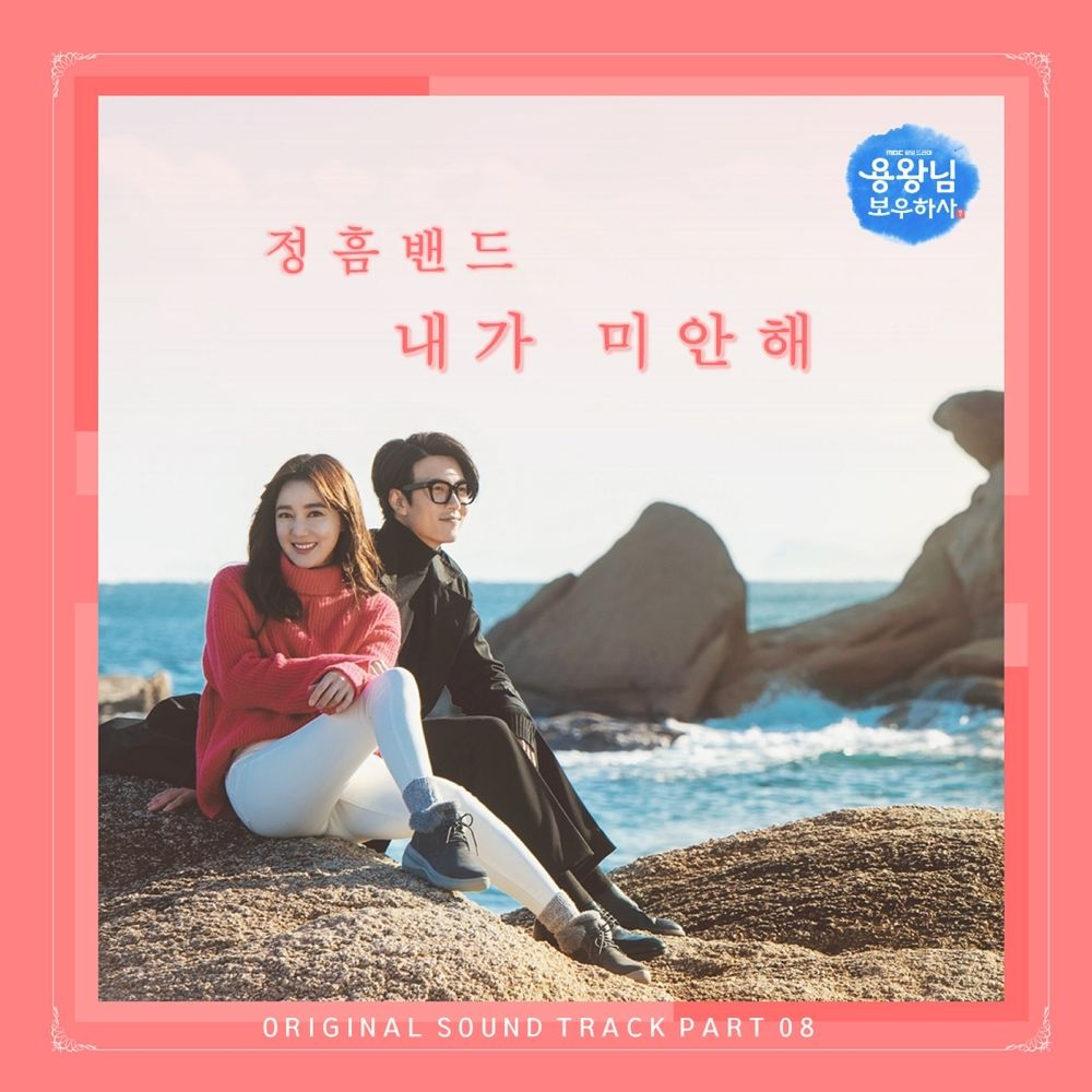 Jungheum Band – Blessing of the Sea OST Part.8
