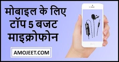 मोबाइल के लिए सबसे बढ़िया टॉप 5 बजट माइक्रोफोन ( Microphone For Mobile )