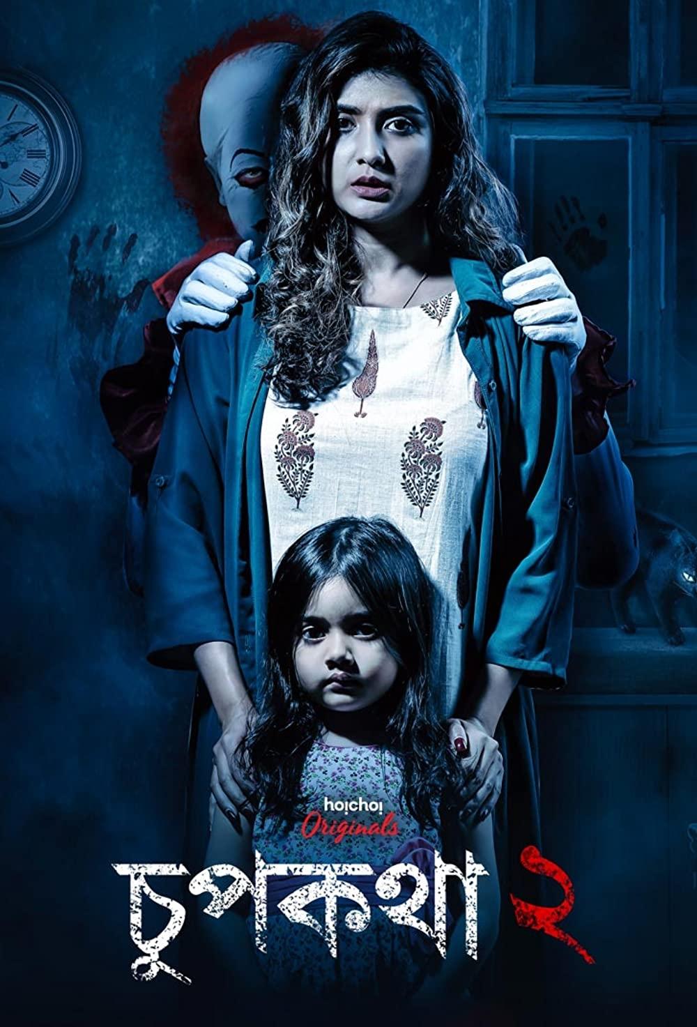 Chupkotha 2 Movie Poster