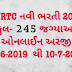 GSRTC Recruitment 2019 Total Posts: 245 Posts Apply Now.