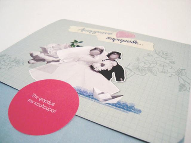 Undangan Pernikahan Amorgos
