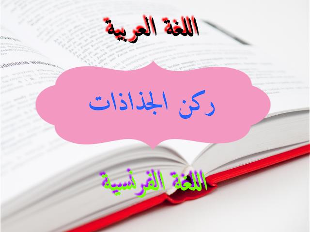 جدادات التربية الاسلامية المستوى الثالث