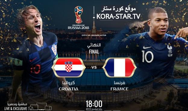 مباراة فرنسا وكرواتيا بث مباشر نهائي كاس العالم 2018