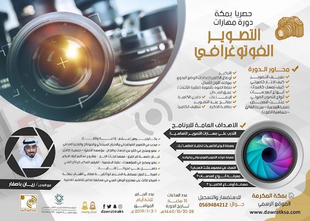 دورة مهارات التصوير الفوتوغرافي - بمكة