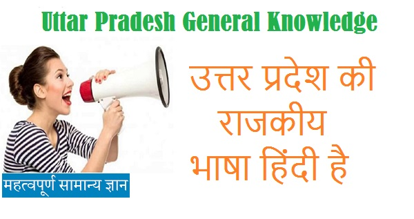 UTTAR PRADESH GENERAL KNOWLEDGE HINDI-22
